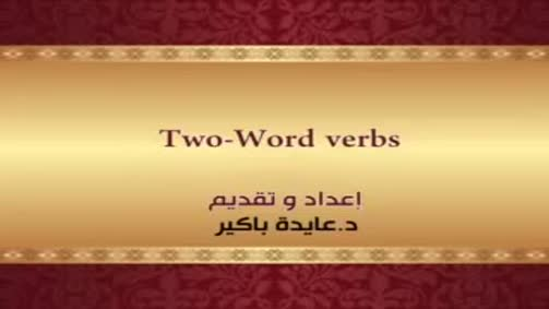 two_words verb