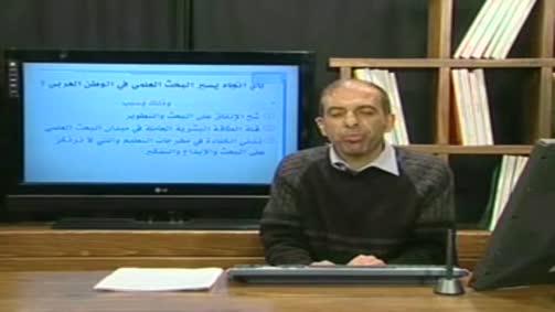 واقع البحث في الوطن العربي