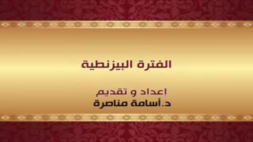 الفترة البيزنطية