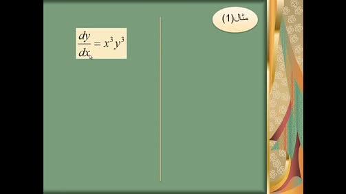 المعادلات التفاضلية