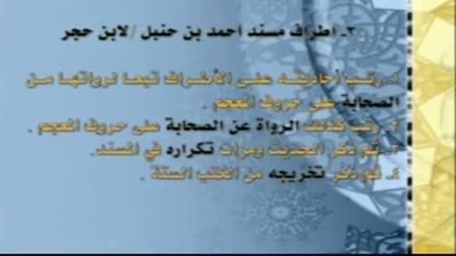 الأطراف(كتاب أطراف مسند أحمد)