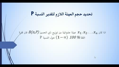 تحديد حجم العينة اللازم لتقدير النسبة.pptx_Screen_Stream