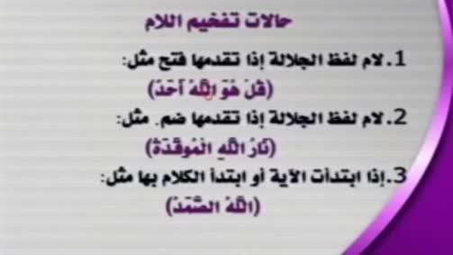 تفخيم حرف اللام وترقيقه