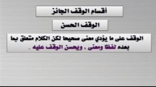 من أقسام الوقف الجائز: 3- الوقف الحسن