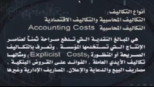 مفهوم التكاليف في الاقتصاد والتكاليف في المدى القصير
