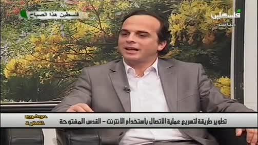 مقابلة د.اسلام عمرو تطوير طريقة لتسريع عملية الاتصال باستخدام الانترنت
