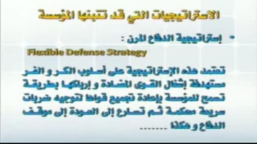 استراتيجية الفاع المرن