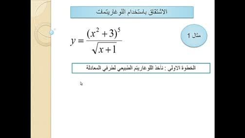 الاشتقاق باستخدام اللوغاريتمات