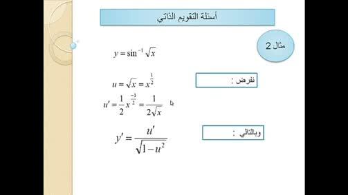 مشتقة الاقترانات المثلثية العكسية