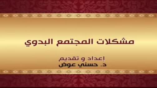 مشكلات المجتمع البدوي