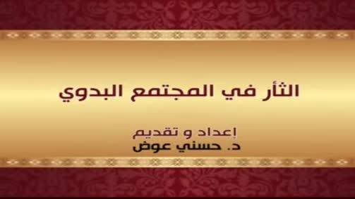 الثأر في المجتمع البدوي