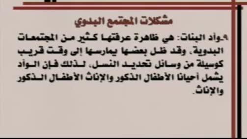 وأد البنات في المجتمع البدوي
