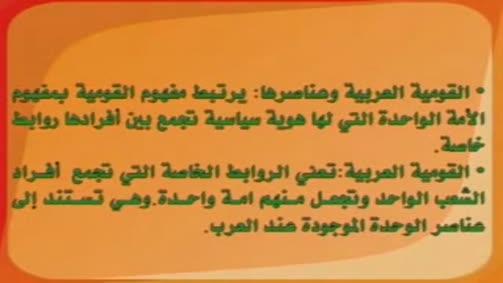 القومية العربية وعناصرها