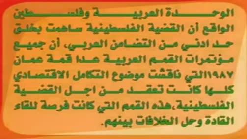 الوحدة العربية وفلسطين
