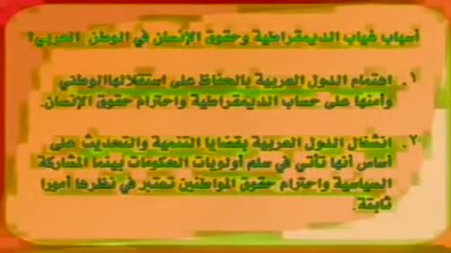 أسباب غياب الديمقراطية وحقوق الإنسان في الوطن العربي