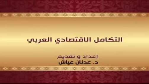 التكامل الاقتصادي العربي