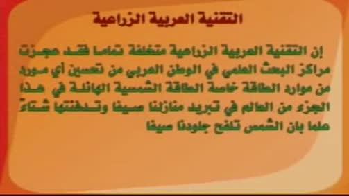 التقنية العربية للزراعية