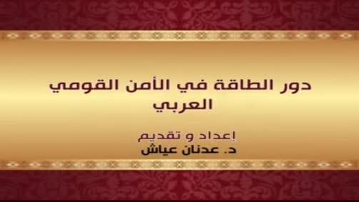 دور الطاقة في الأمن القومي العربي