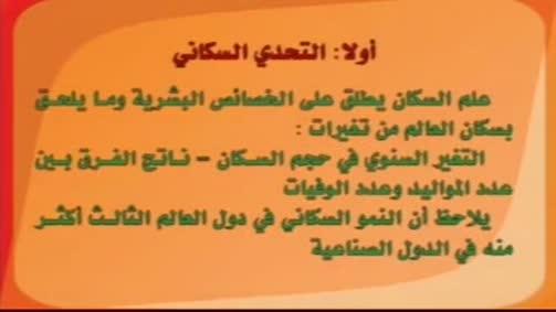 الوضع السكاني في الوطن العربي