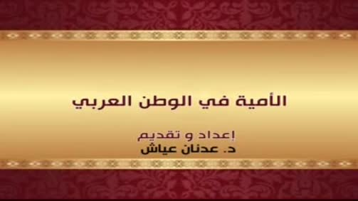الأمية في الوطن العربي