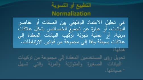 التطبيع Normalization