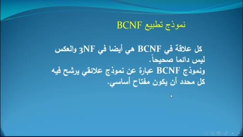 تطبيع BCNF