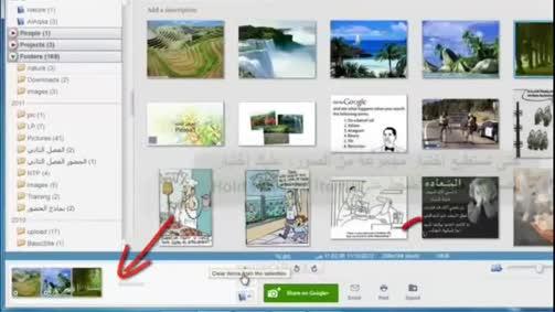مشاركة الصور عبر الوسائط الإجتماعية باستخدام برنامج بيكاسا3