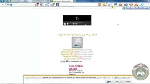 تنزيل مقطع فيديو من الإنترنت إلى جهاز الحاسوب كملف