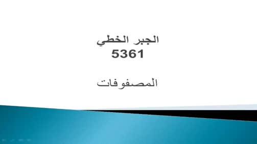 5361-u1