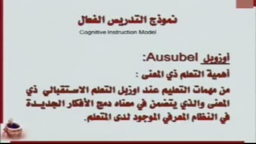 نموذج التدريس الفعّال (أوزوبل،برونر)