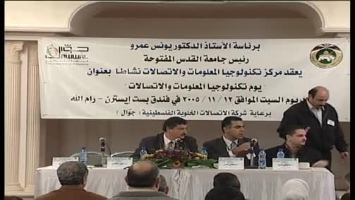 يوم تكنولوجيا المعلومات والاتصالات الاول الجلسة الثانية