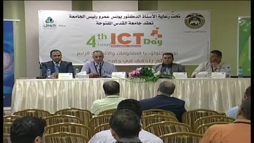 يوم تكنولوجيا المعلومات والاتصالات الرابع الجلسة الثانية