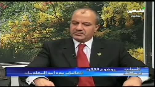 مقابلة م. عماد الهودلي و أ. منتصر بدير يوم أمن المعلومات