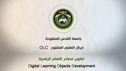 تطوير مصادر التعلم الرقمية Digital Learning Objects Development