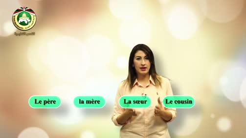 الوحدة الثانية-أساسيات اللغة الفرنسية1