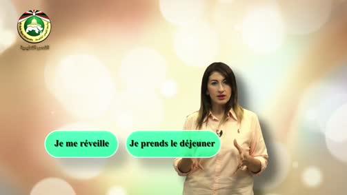الوحدة الثالثة-أساسيات اللغة الفرنسية2