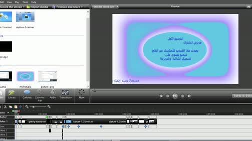 تسجيل الشاشة باستخدام كامتازيا