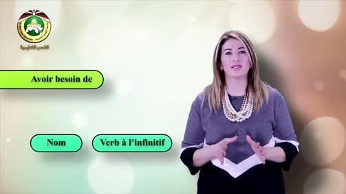 الوحدة الثامنة-أساسيات اللغة الفرنسية 4