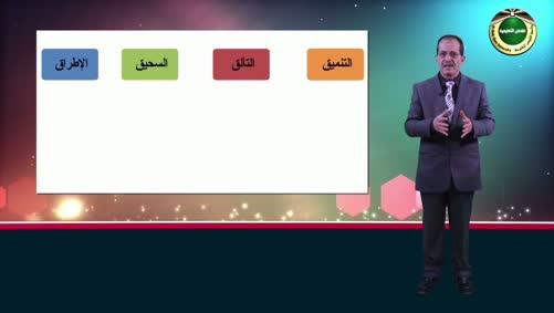 مثال على استخدام معجم لسان العرب 2