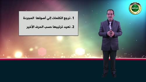 طريقة استخدام معجم لسان العرب