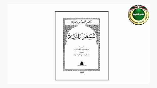 القدس والرحالة العرب والغربيون