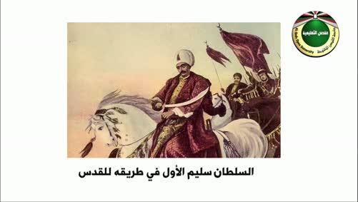 الإدارة العثمانية في القدس