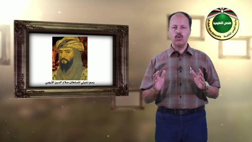وصول السلطان صلاح الدين الأيوبي إلى أسوار المدينة المقدسة