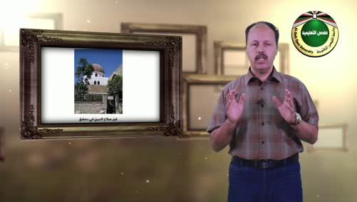 القدس في عهد السلطان صلاح الدين الأيوبي وخلفائه