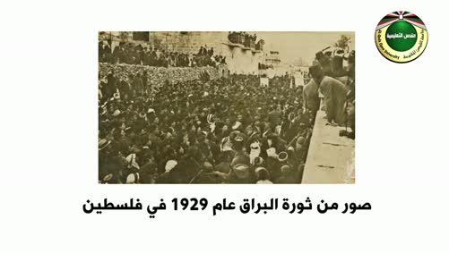 مقرر تاريخ القدس - الحلقة السابعة - القدس من الاحتلال البريطاني حتى الآن