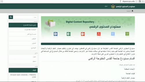مستودع المحتوى الرقمي لجامعة القدس المفتوحة QOU-Repository
