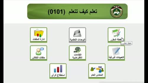 الصفحات الإلكترونية للمقررات