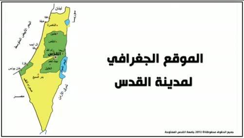 الموقع الجغرافي لمدينة القدس