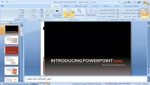 أساسيات برنامج بوربوينت 2007 - التعرف على عناصر البرنامج