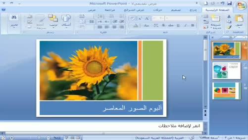 أساسيات برنامج بوربوينت 2007 - حفظ عرض تقديمي لأول مرة
